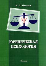 Юридичская психология в схемах и комментариях