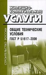 Жилищно-коммунальные услуги. Общие технические условия. ГОСТ Р 51617-2000
