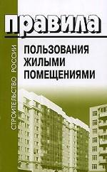 Правила пользования жилыми помещениями 150x242