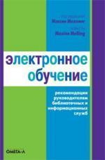 Электронное обучение. Рекомендации руководителям библиотечных и информационных служб