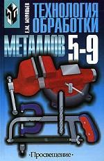 Технология обработки металлов, 5-9 класс