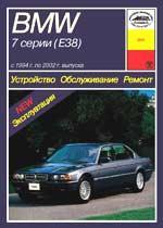 BMW 7 E 38 1994-2002 гг. Устройство, обслуживание, ремонт и эксплуатация автомобилей