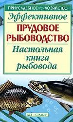 Эффективное прудовое рыбоводство. Настольная книга рыбовода