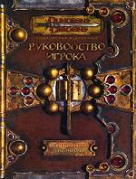 Dungeons & Dragons. Руководство игрока. Книга Правил. Версия 3. 5. В 3 книгах. Книга 1