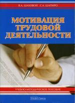 Мотивация трудовой деятельности. 2-е изд., доп. и перераб