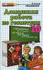 """Домашняя работа по геометрии за 10 класс к учебнику Л. С. Атанасяна """"Геометрия. 10-11 класс"""""""