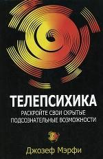 Телепсихика. Раскройте свои скрытые подсознательные возможности, 2-е издание