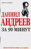 Даниил Андреев за 90 минут