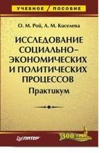 Исследование социально-экономических и политических процессов. Практикум