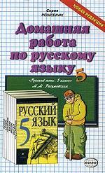 Домашняя работа по русскому языку за 9 класс к учебнику М.М. Разумовской