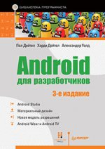Android для разработчиков, 3-е издание