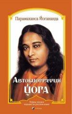 Автобиография йога (тв)