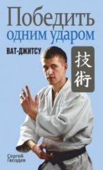 Гвоздев Сергей Александрович. Победить одним ударом. Ват-джитсу 150x246