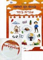 Иврит вместе. Иврит бэ-яхад. Часть 2. Учебное пособие
