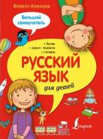 Антон Витальевич Демченко. Русский язык для детей. Большой самоучитель