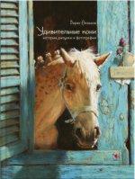 Удивительные кони