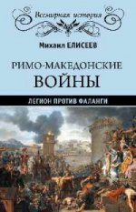 Михаил Борисович Елисеев. Римо-македонские войны