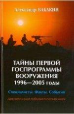Тайны первой госпрограммы вооружения 1996-2005 годы