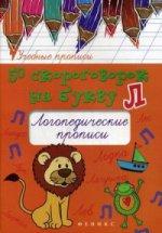 50 скороговорок на букву Л: логопедические прописи