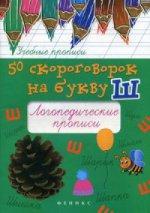 50 скороговорок на букву Ш: логопедические прописи