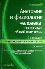 Анатомия и физиол. чел. с основами общей патологии