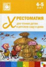 Хрестоматия для чтения детям в детском саду и дома. 4-5 лет. ФГОС ДО