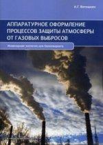 Аппаратурное оформление процессов защиты атмосферы от газовых выбросов. Учебное пособие по проектированию