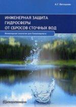 Инженерная защита гидросферы от сбросов сточных вод. Учебное пособие