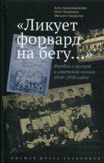 «Ликует форвард на бегу»Футбол в поэзии 1910-1950г