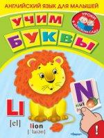 Английский язык для малышей с наклейками. Учим буквы