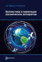 Баллистика и навигация космических аппаратов (3-е издание)