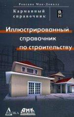 Иллюстрированный справочник по строительству