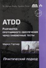 ATDD. Разработка программного обеспечения через приемочные тесты