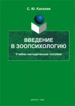 Введение в зоопсихологию: учеб.-метод. пособие