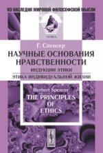 Научные основания НРАВСТВЕННОСТИ: Индукции этики. Этика индивидуальной жизни. Пер. с англ