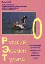 Русский. Экзамен. Туризм. РЭТ-0 (+2CD)