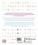 Как объяснить ребенку науку. Иллюстрованный справочник для родителей по биологии, химии и физике