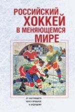 Российский хоккей в меняющемся мире: от настоящего через прошлое к будущему