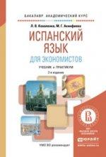 Испанский язык для экономистов. Учебник и практикум для академического бакалавриата