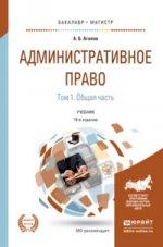 Административное право в 2-х томах. Том 1. Общая часть. Учебник для бакалавриата и магистратуры