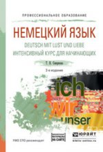 Немецкий язык. Deutsch mit lust und liebe. Интенсивный курс для начинающих. Учебное пособие для СПО