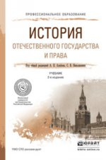 История отечественного государства и права. Учебник для СПО