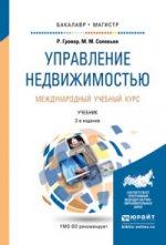 Управление недвижимостью. Международный учебный курс. Учебник для бакалавриата и магистратуры
