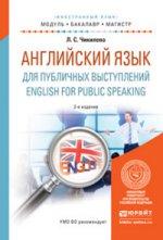 Английский язык для публичных выступлений. English for public speaking. Учебное пособие для бакалавриата и магистратуры