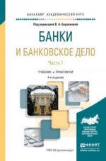 Банки и банковское дело в 2-х частях. Часть 1. Учебник и практикум для академического бакалавриата