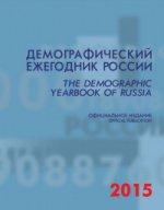 Демографический ежегодник России 2015