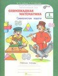 Олимпиадная математика 1кл.Р.т. Смекалистые задачи