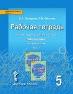 Русский язык 5кл [Рабочая тетрадь] в 4х ч. ч.1