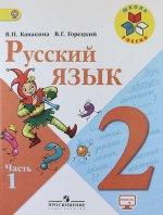 Канакина Русский язык 2 кл. Учебник. Часть 1/43160,43502,44192