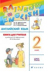 Англ. яз. 2кл [Книга для учителя] РИТМ